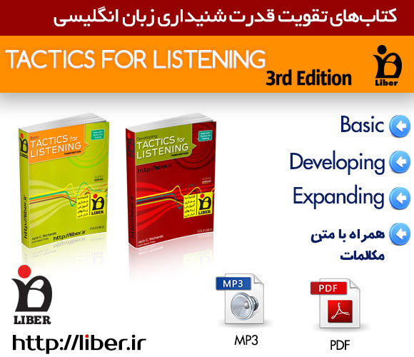 Tactics_For_Listening_Third_Edition