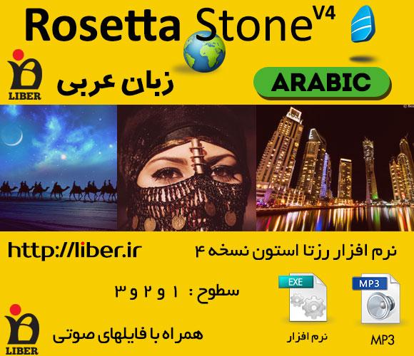 دانلود رایگان rosetta stone عربی