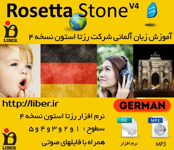 رزتا استون آموزش زبان المانی
