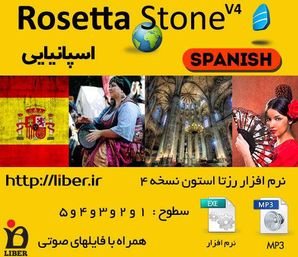 رزتا استون اسپانیایی