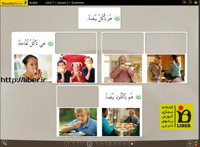رزتا استون عربی