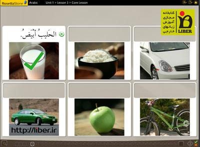 آموزش کامل زبان عربی