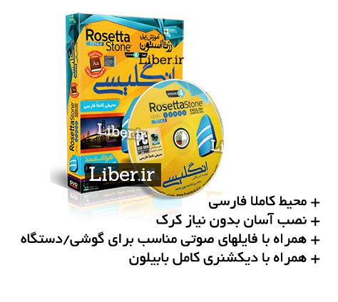 نرم افزار آموزش زبان انگلیسی به فارسی