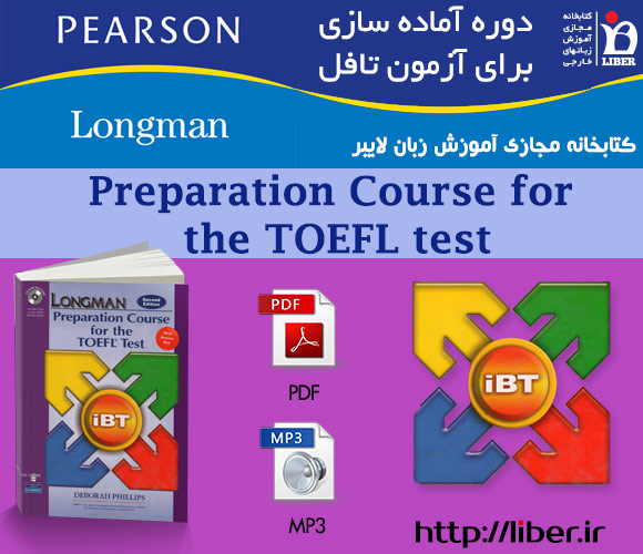 دوره آماده سازی برای تافل Preparation Course for TOEFL iBT