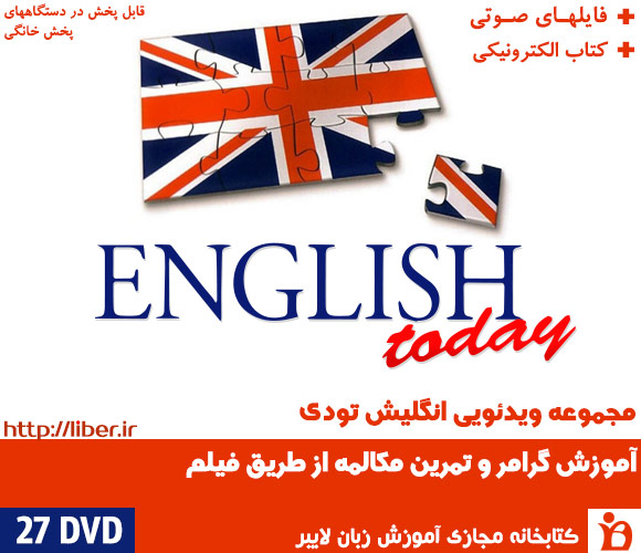 Image-English-Today2