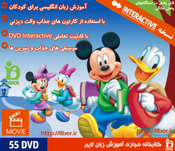 مجیک انگلیش Disney Magic English