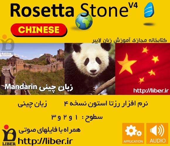 دانلود رزتا استون چینی مندرین rosetta stone chinese mandarin