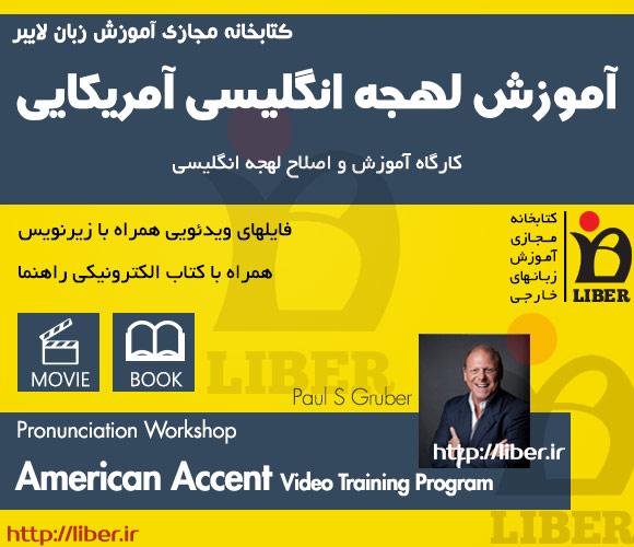 فیلم آموزش لهجه امریکایی