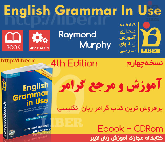 دانلود رایگان کتاب گرامر این یوز Grammar In use