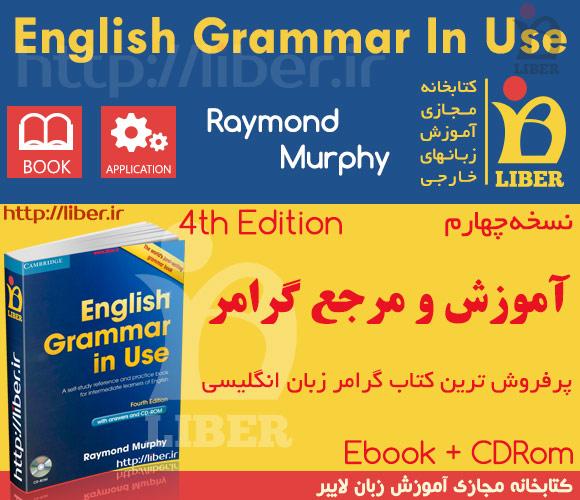 دانلود رایگان کتاب گرامر این یوز Grammar In use