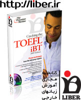 کتاب رایگان Cracking the TOEFL iBT with CD