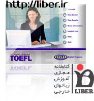 نرم افزار شبیه سازی تافل Kaplan 2007 Internet-based TOEFL
