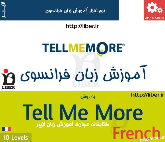 آموزش زبان فرانسه tell me more