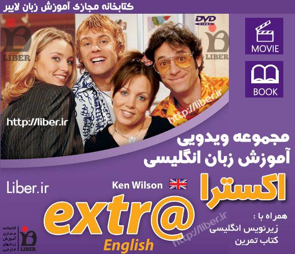 دانلود سریال آموزش زبان انگلیسی اکسترا Extra Extr@ @Extr