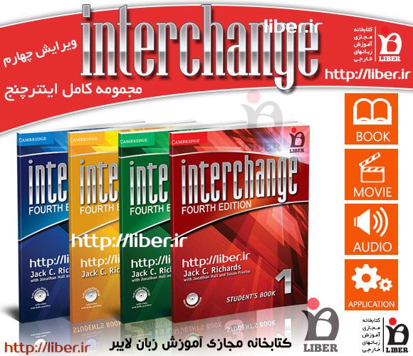 دانلود کتاب زبان اینترچینج نرم افزار ویدئو Interchange download رایگان