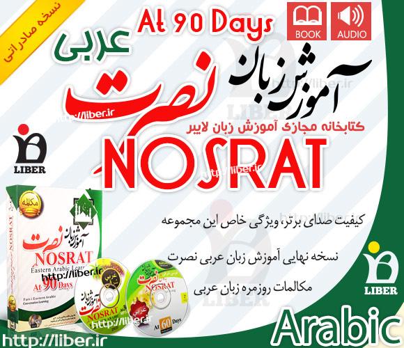 آموزش زبان عربی نصرت کامل