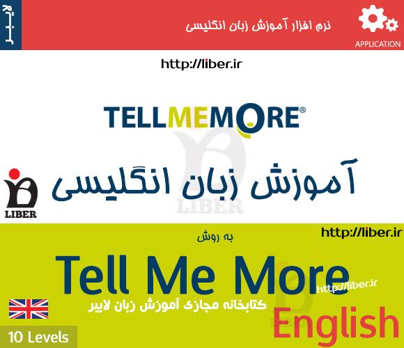 Tell Me More English 10 Levels تل می مور انگلیسی ده سطح