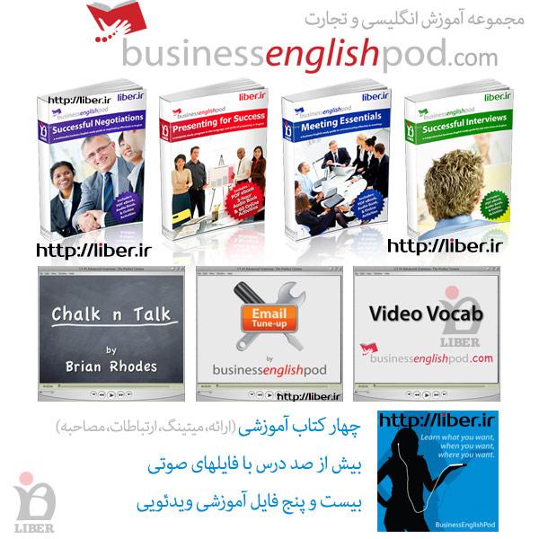 پادکست آموزش انگلیسی تجاری