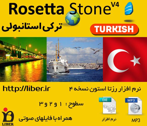 نرم افزار رزتا استون آموزش ترکی استانبولی