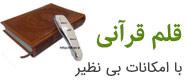 quran-qalam-leono