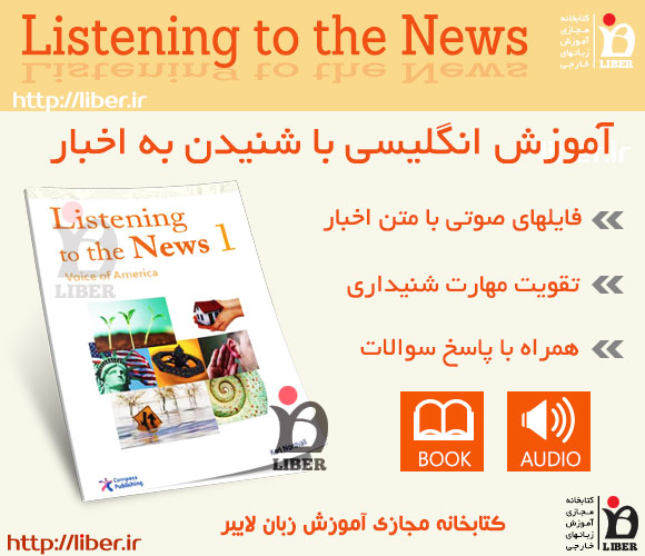 آموزش زبان انگلیسی اخبار