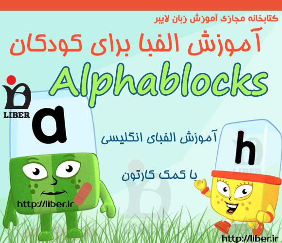 دانلود رایگان آموزش الفبای انگلیسی به کودکان
