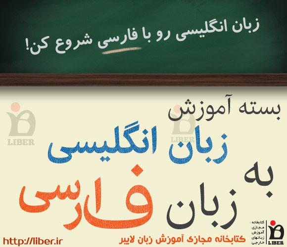 آموزش زبان انگلیسی به زبان فارسی