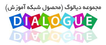 آموزش انگلیسی به فارسی