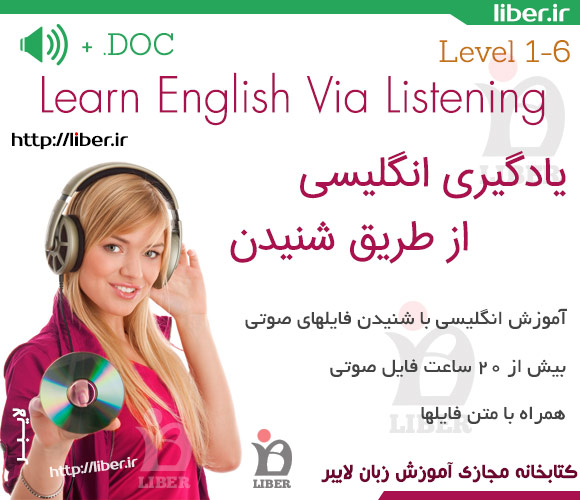 یادگیری انگلیسی با شنیدن