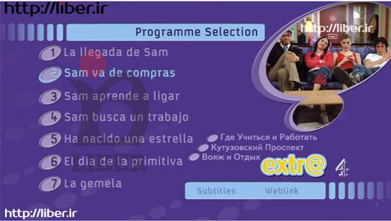 آموزش زبان اسپانیایی سریال اکسترا