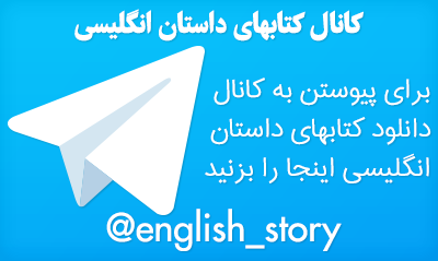 english_story_telegram