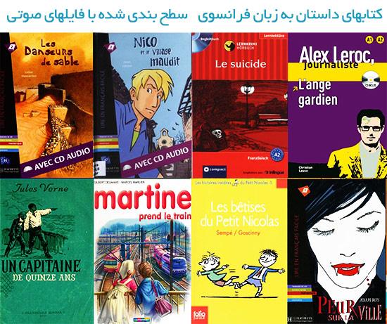 کتابهای داستان زبان فرانسه