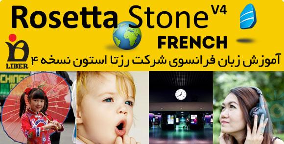رزتا استون فرانسه