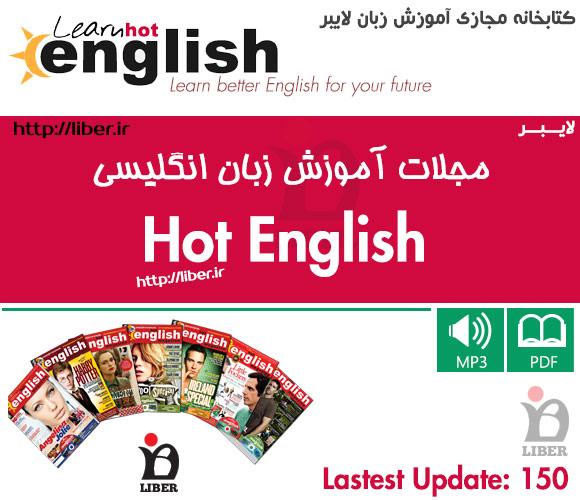 دانلود رایگان مجلات آموزش زبان انگلیسی