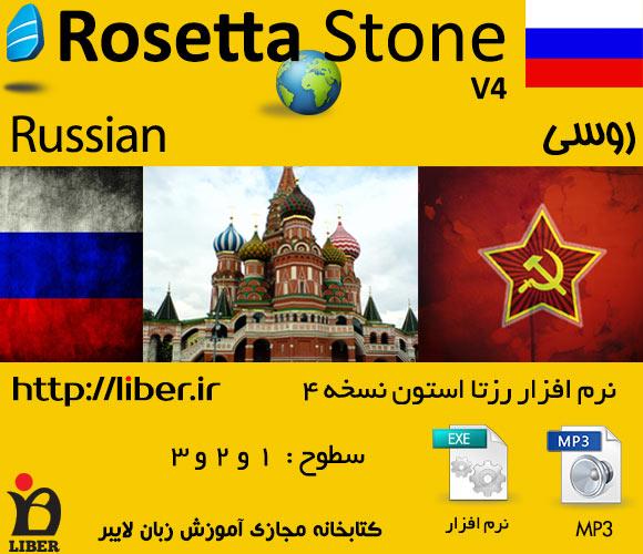 نرم افزار آموزش زبان روسی رزتا استون