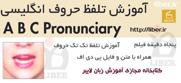 آموزش تلفظ تک تک الفبای انگلیسی