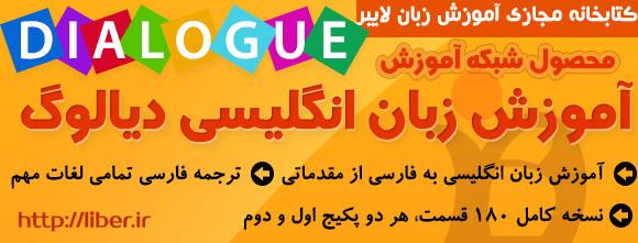 آموزش فارسی ویدویی انگلیسی