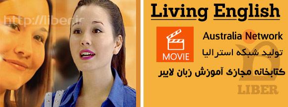 مجموعه Living English