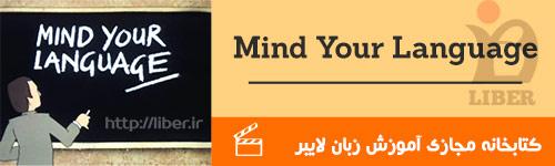 دانلود مجموعه Mind Your Language