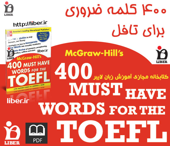400 کلمه ضروری برای تافل