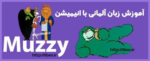 muzzy-almani