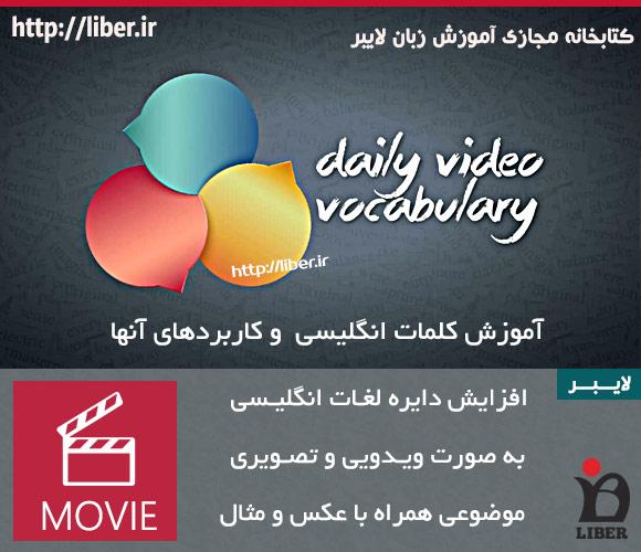 آموزش روزانه دایره لغت Daily Video Vocabulary
