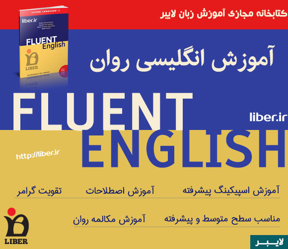 آموزش مکالمه روان انگلیسی