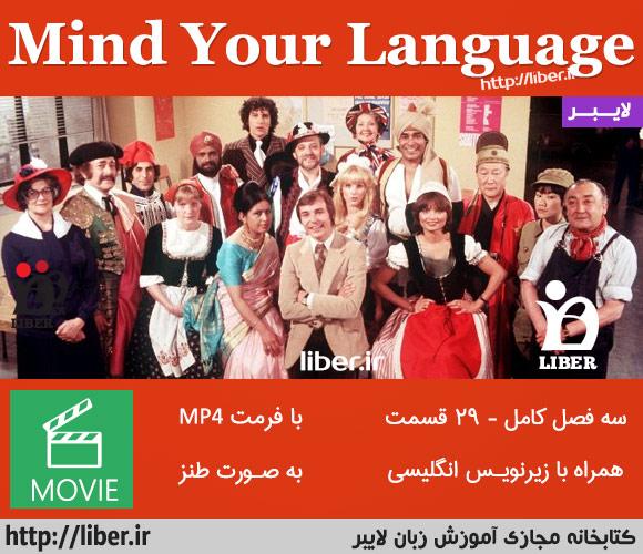 سریال طنز آموزش انگلیسی Mind your language