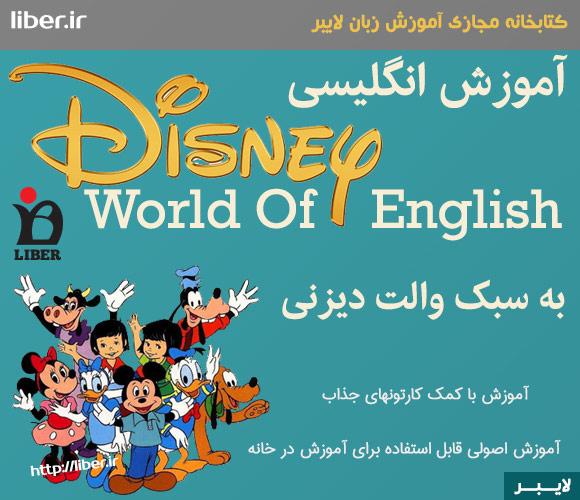 آموزش زبان انگلیسی برای کودکانDisney world of english