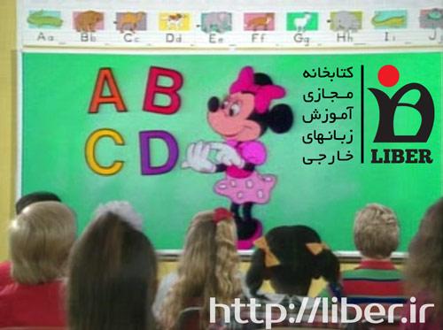 آموزش الفبا به کودکان