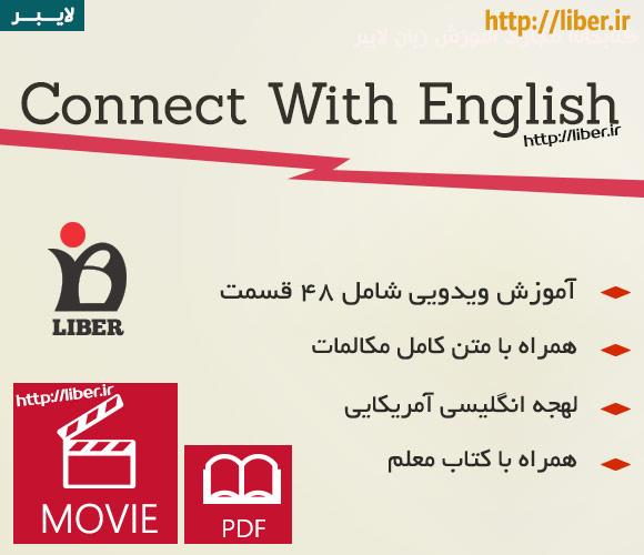 دانلود سریال آموزش انگلیسی Connect with english