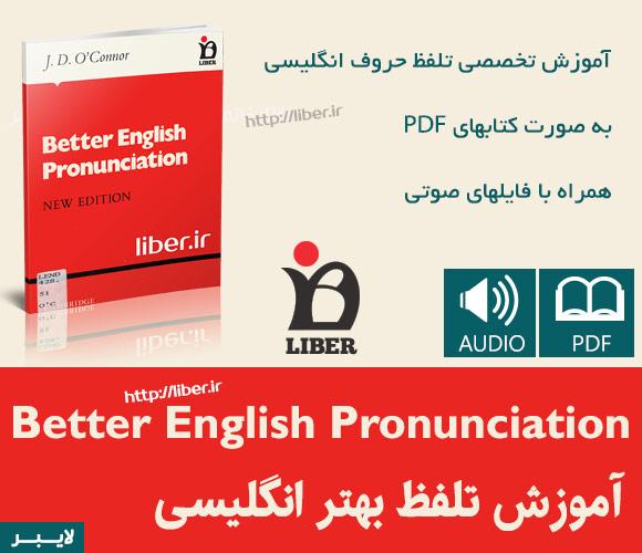 آموزش تلفظ دقیق حروف انگلیسی