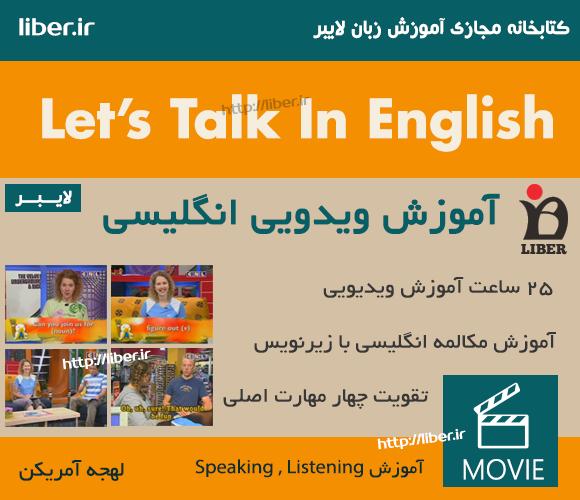 مجموعه تصویری آموزش انگلیسی Let's Talk In English