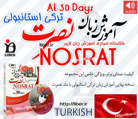 آموزش ترکی استانبولی با متد نصرت